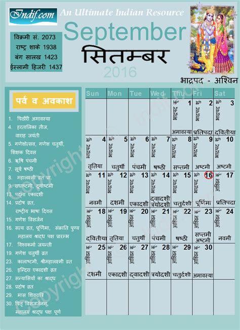 hindu calendar september tithi lireepub