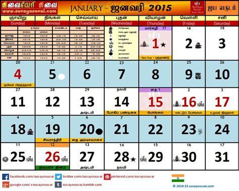 tamil calendar tamil calendar calendar important
