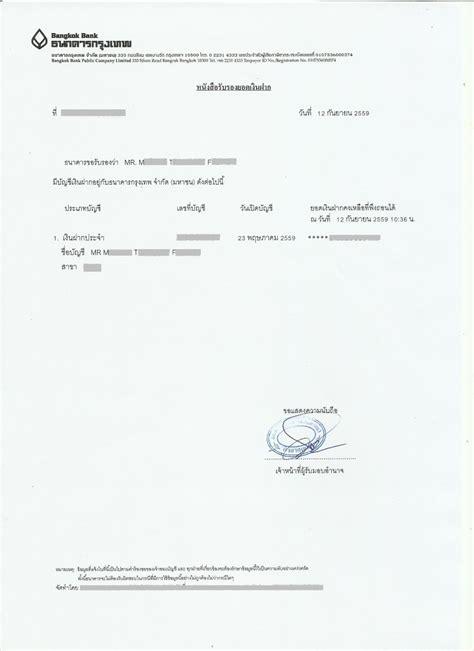 sample bank letter  retirement visa thai visas