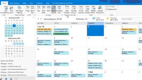 Office 365 Outlook Calendar by Outlook 365 Officesmart