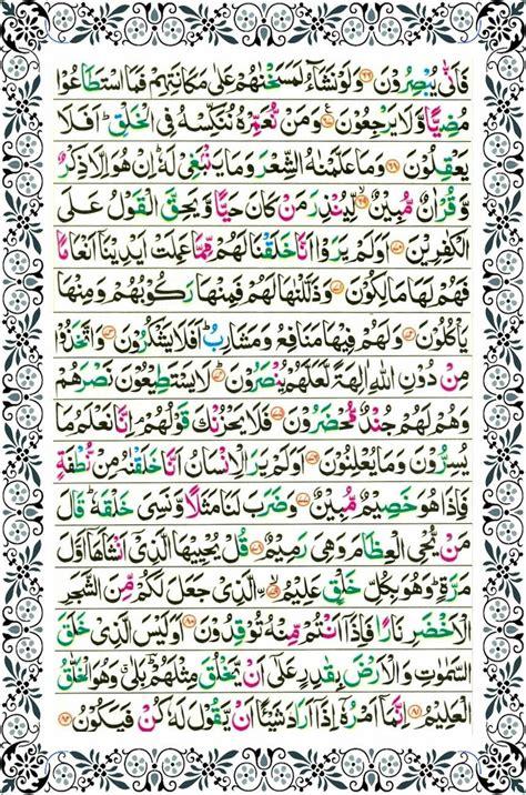 surah yaseen page  surah yaseen surah kahf quran
