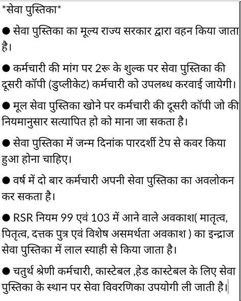 Rpsc Jr accountant RSR short notes in Hindi - shiksha2you