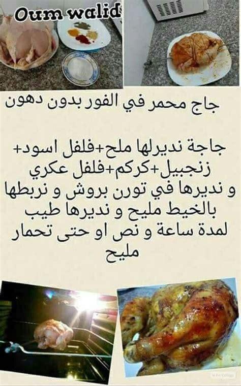 cuisine 4 arabe les 200 meilleures images du tableau oum walid sur