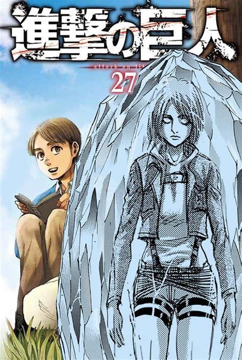 manga spoiler alternative cover volume  aruani edition