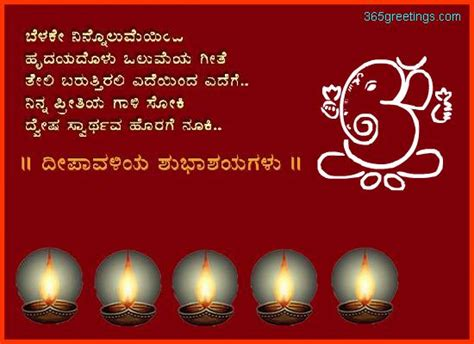 beautiful diwali post card  kannada  greetingscom
