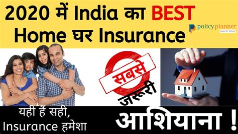 Instead, it's important to choose the policy that is right for your needs. Best Home Insurance in India 2021   @Policy Planner - YouTube