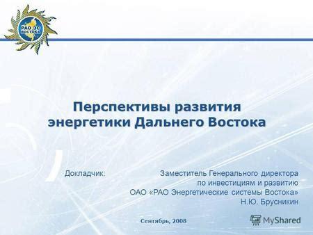 Энергетическая стратегия России на период до 2020 года Второй план ГОЭЛРО География электроэнергетической промышленности