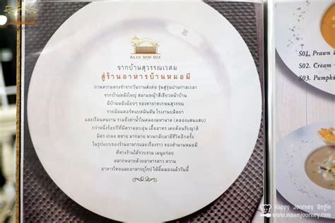 baan cuisine baan moh mee cuisine ร านสวย บอกเลยไม ไปไม ได แล ว maam journey