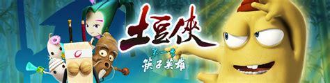 土豆侠第一季-土豆侠第一季全集(1-26全)-动画片 - 搜狐视频