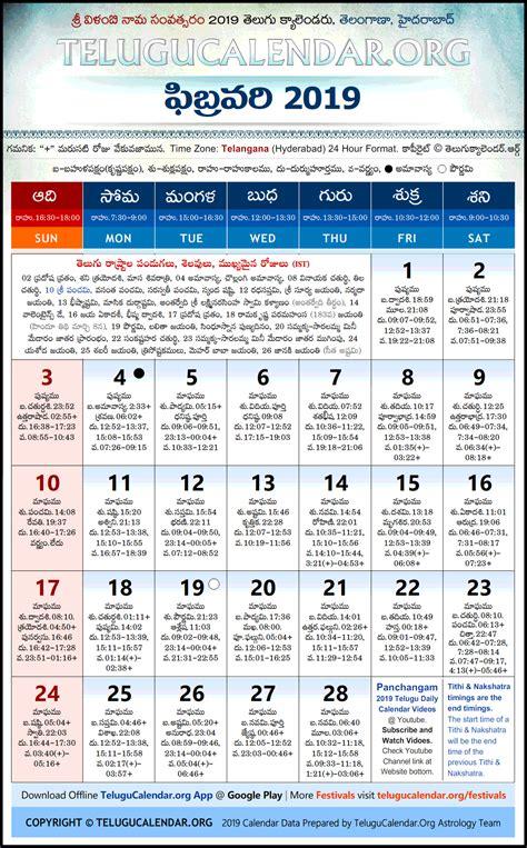 telangana february telugu calendar high resolution