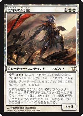 Mtg Black Red Deck by Jpn 万戦の幻霊 Eidolon Of Countless Battles Team Mint