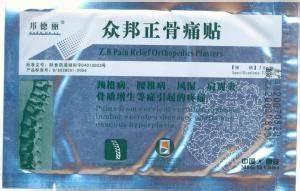 Китайский пластырь от боли в суставах отзывы специалистов