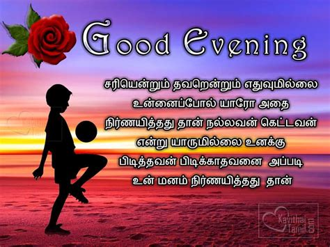 tamil wishes images   kavithaitamilcom