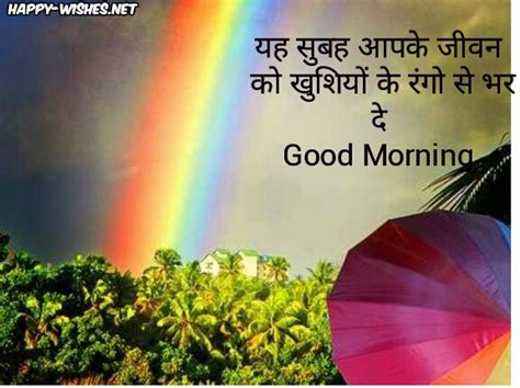 good morning wishes  hindi happy wishes