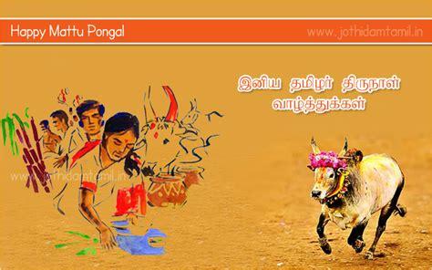 Tamil Pongal Greetings Cards