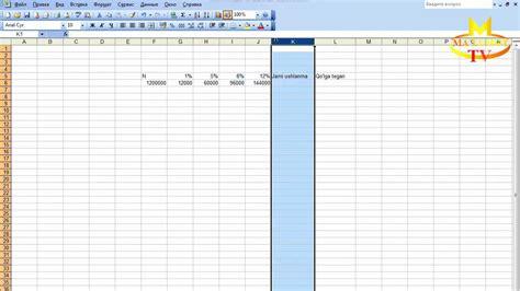 Excel + - * /. Excelda qo`shish, ayirish, bo`lish hamda ko`paytirish. usullari. - YouTube
