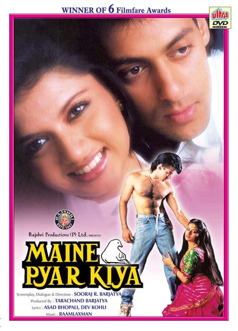 buy maine pyar kiya dvd hindi
