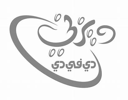 Disney Dvd Walt Arabic Logos Version Characters