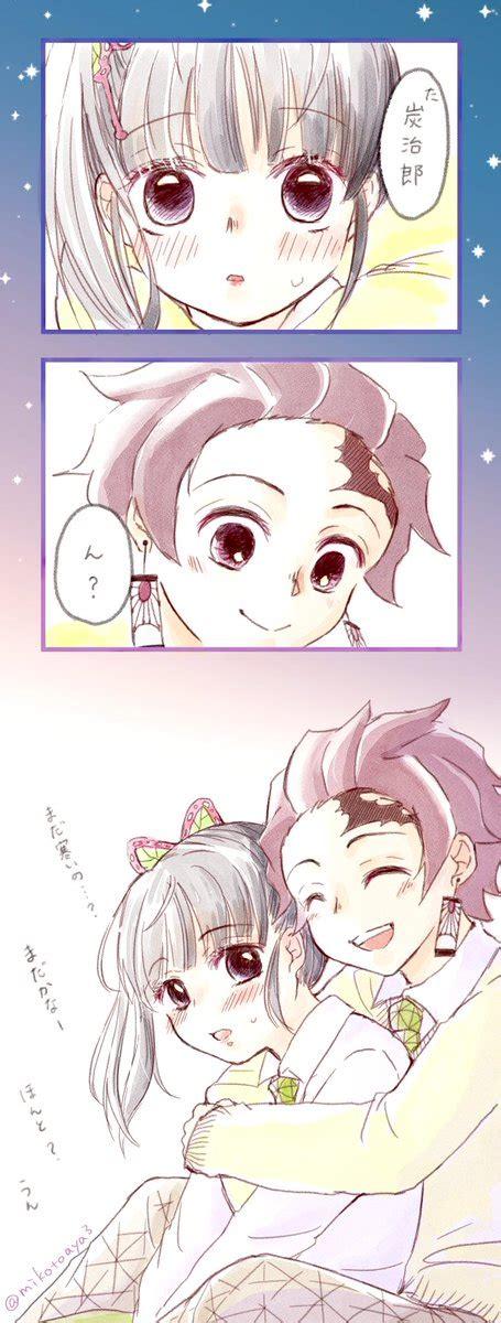 炭 治郎 と カナヲ