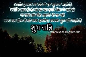 Romantic Good Night Shayari in Hindi Pictures | SMS Greetings