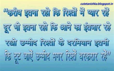 kareeb shayari  hindi  image lovely hindi shayari  facebook cute tanishka