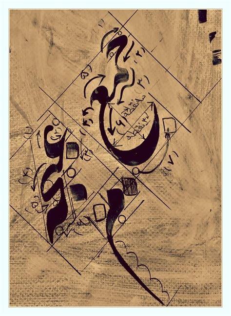 persian calligraphy  hamid shakiba calligraphy
