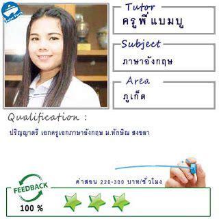 เรียนพิเศษที่บ้าน: สอนภาษาอังกฤษ โดยครูแบมบู ( ID:12040 )