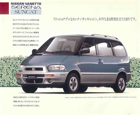 nissan serena c23 nissan serena 1992 autech suncat c23 japanclassic