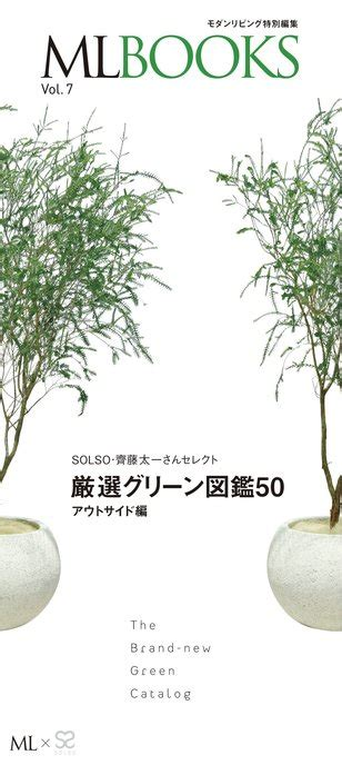 Ml Books7 厳選グリーン図鑑50 アウトサイド編  ハースト婦人画報社