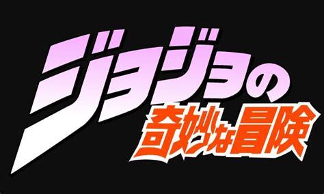 Jojos Adventure 2012 Anime Review Jojo S Adventure 2012 Anime Review Anime Amino