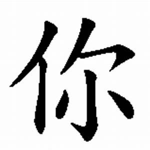 Viel Glück Japanisch : viel gl ck in chinesischer schrift chinesischen zeichen ~ Orissabook.com Haus und Dekorationen