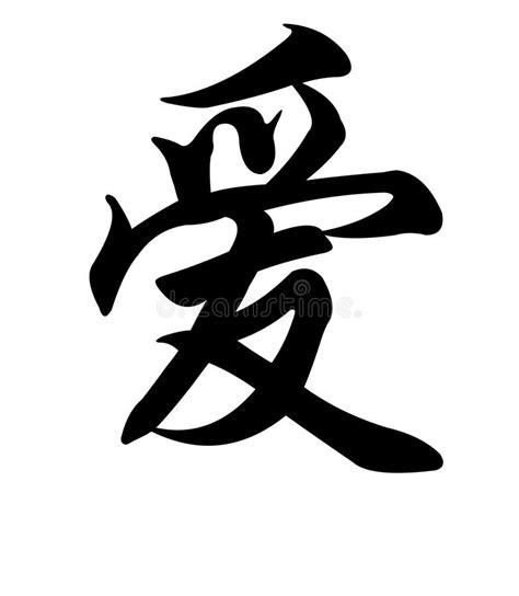 Love Chinese Symbol  Wwwpixsharkcom  Images Galleries