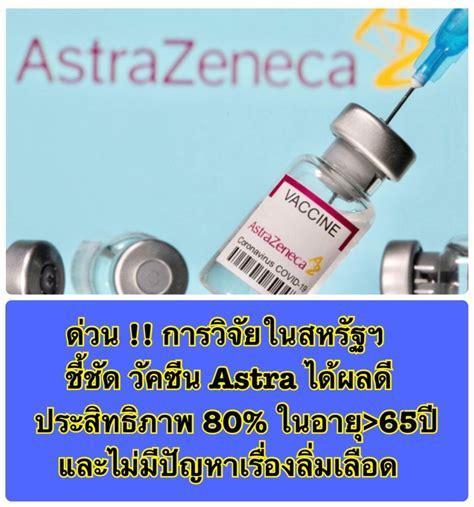 หลังฉีดวัคซีน astrazeneca ให้เตรียมยา พาราเซตามอล ไว้ได้เลย เมื่อฉีดแล้วกลับถึงบ้าน กินเลย ก็ไม่ว่ากัน. ร้อยแปดพันเก้ากับหมอเฉลิมชัย ด่วน !! วัคซีน AstraZeneca มีประสิทธิภาพสูงถึง 80% ในผู้สูงอายุ ...