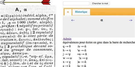 traduire en grec moderne dictionnaire grec ancien