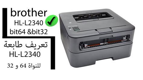 اختيار ملف التحميل المناسب من الجدول أدناة. تحميل تعريف طابعة Brother HL L2340DW - YouTube