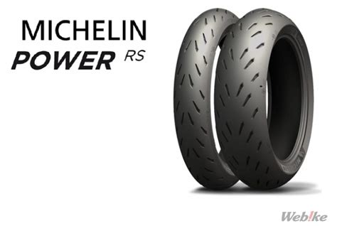 michelin power rs new product michelin power rs motorcycle tires of the