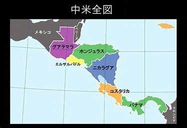 中米 地図 に対する画像結果