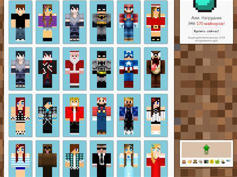 php script gallery skins