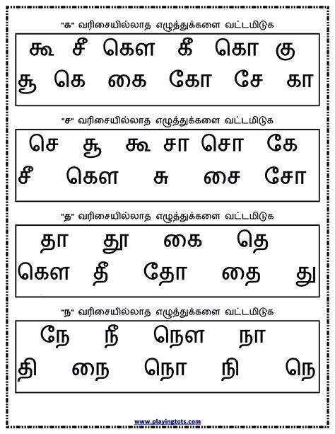 malayalam alphabets worksheets printing