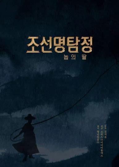 《朝鲜名侦探奴隶的女儿》在线观看 - 韩影 - 韩剧看看