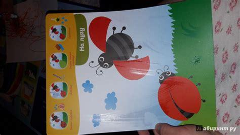 Иллюстрация 14 из 77 для Многоразовые развивающие карточки