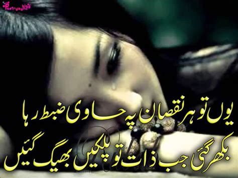 Poetry Love Sad Sms Shayari In Urdu With Pictures Two