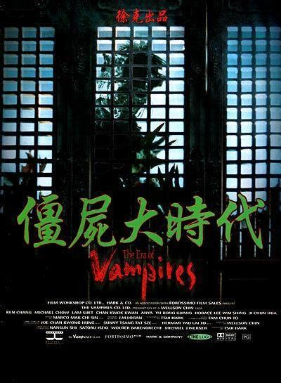 cursed    interesting times tsui harks