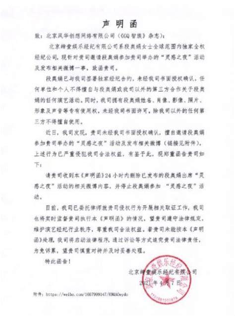 经纪公司发布严正声明 要求GQ停止段奥娟参加活动_腾讯新闻