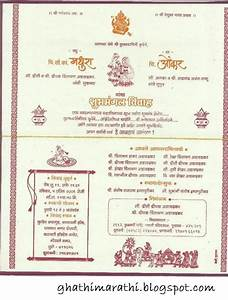 wordings for wedding cards in marathi mini bridal With wedding cards format in hindi pdf