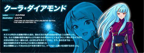 クーラ・ダイアモンド|キャラクター|NEOGEO HEROES ~Ultimate Shooting~