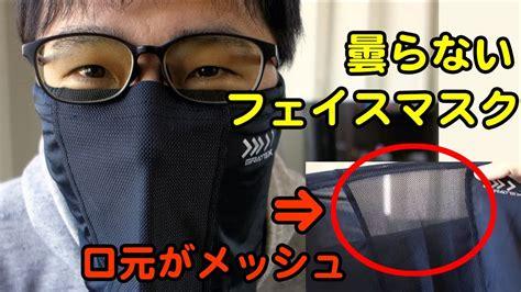 メガネ が 曇ら ない マスク