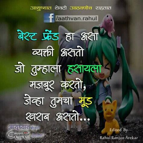 friend aa marathi quotes friendship quotes quotes