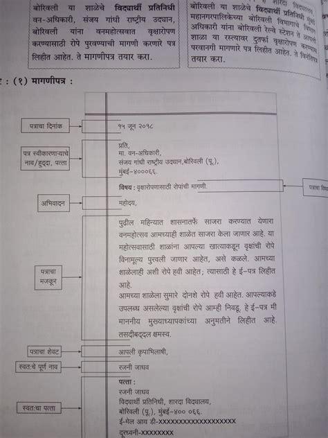format  letter writing  marathi