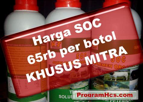 berapa harga soc dari pt hcs perbotol harga soc 70rb btl